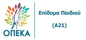 opeka-epidoma-paidiou-a21-banner-s